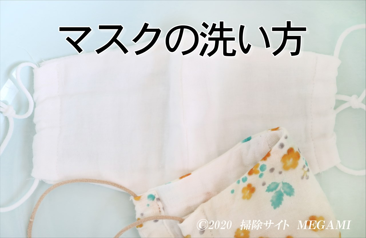 ウレタンマスク 食器用洗剤