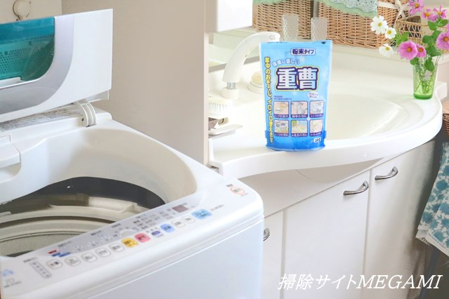 掃除 重曹 槽 洗濯