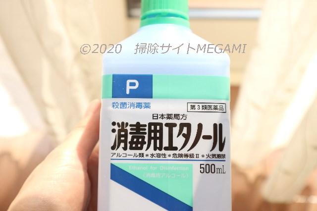 液 手指 消毒 エタノール