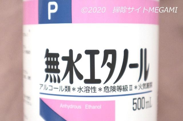 無水 エタノール で 消毒 液 を 作る