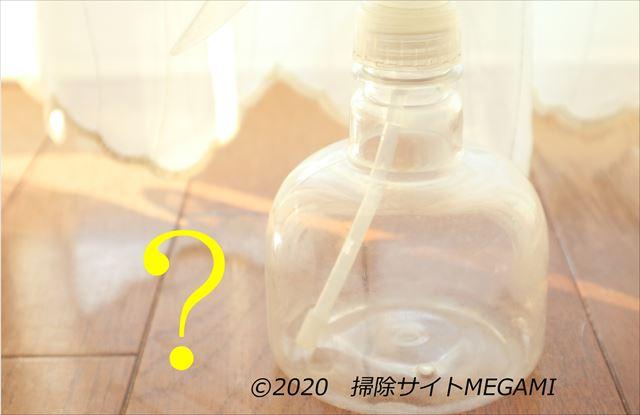 消毒 スプレー 容器 液 アルコール